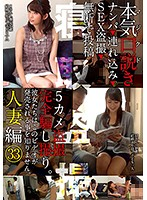 KKJ-054 Serious (Seriously) Advances Married Woman Knitting 33 Nampa → Tsurekomi → SEX Voyeur → Without Permission In The Post