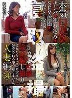 本気(マジ)口説き 人妻編 34 ナンパ→連れ込み→SEX盗撮→無断で投稿