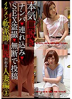 KKJ-064 Seriously (Maji) Synopsis Twinkled By Musical Teacher Married Wife 3 Nampa → Brought In → SEX Voyeur → Posted Without Permission