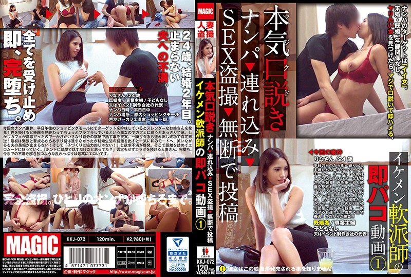 [KKJ-072] Picking Up On Wome... Cover