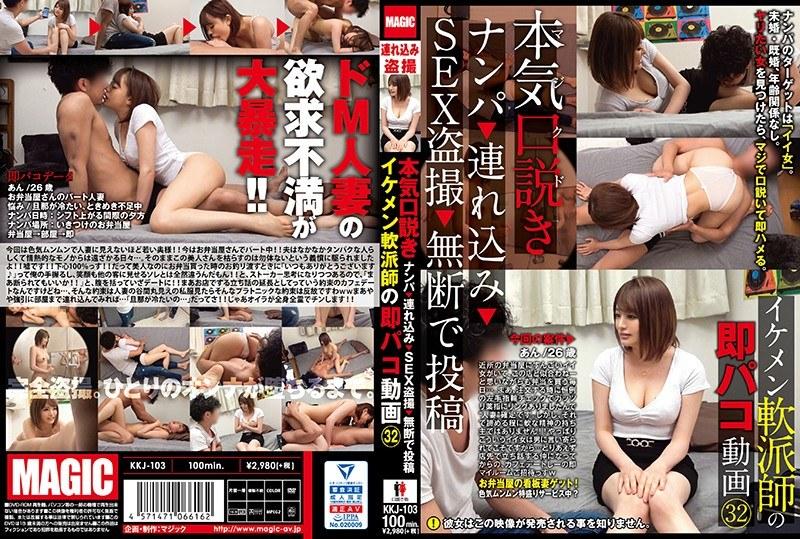 http://pics.dmm.co.jp/mono/movie/adult/118kkj103/118kkj103pl.jpg