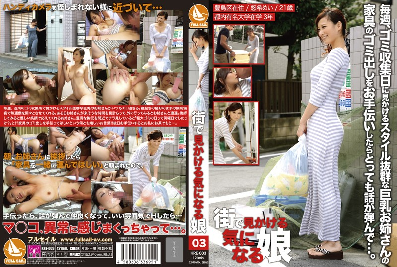 118kre003pl KRE 003 Mei Yuuki   A Miss You See On the Street and Then Can't Get Out of Your Mind 03
