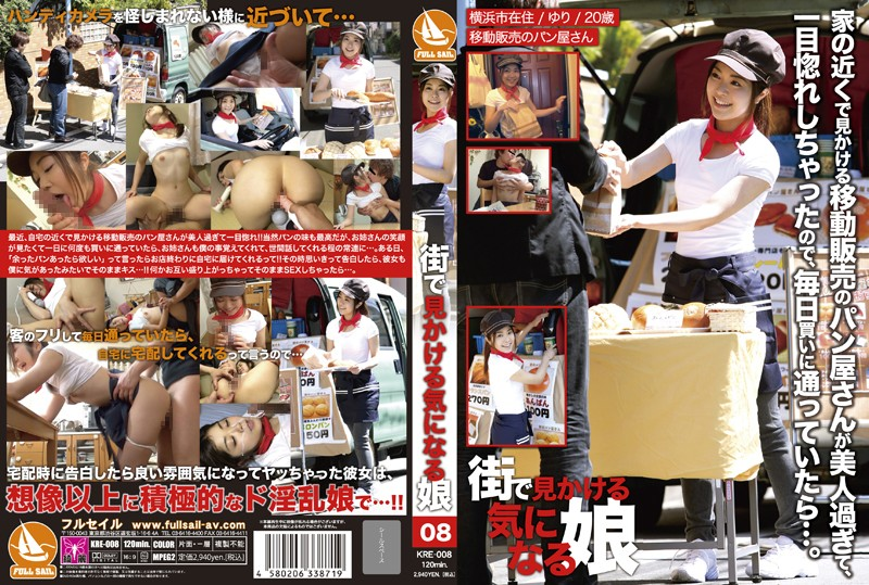 118kre008pl kre 008  08  Yuriko Mukai