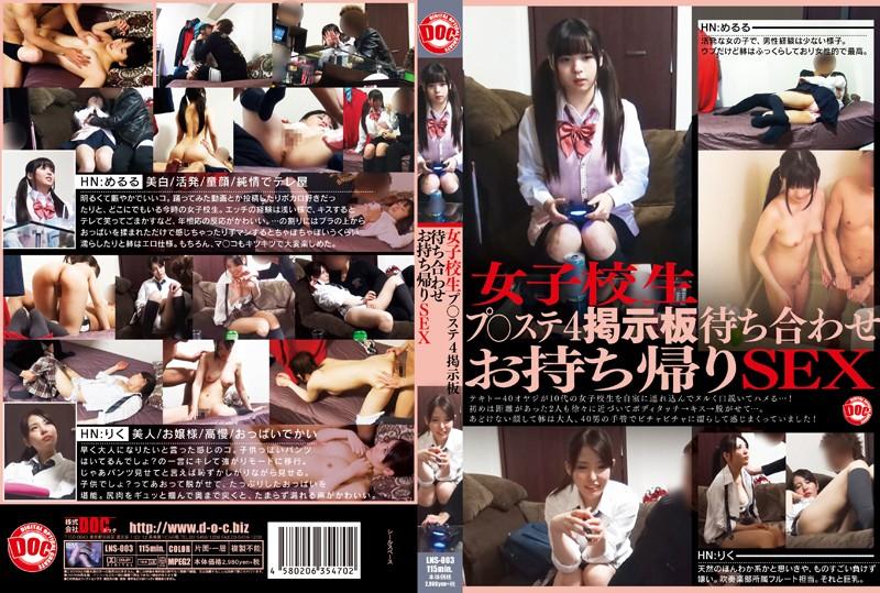 CENSORED LNS-003 女子校生プ○ステ4掲示板待ち合わせお持ち帰りSEX, AV Censored