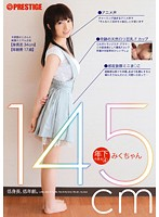 年下の彼女 4 奇跡の天然ロリ巨乳 Fカップ みくちゃん145cm
