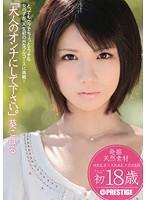 Make Me a Full-Fledged Woman Koharu Aoi