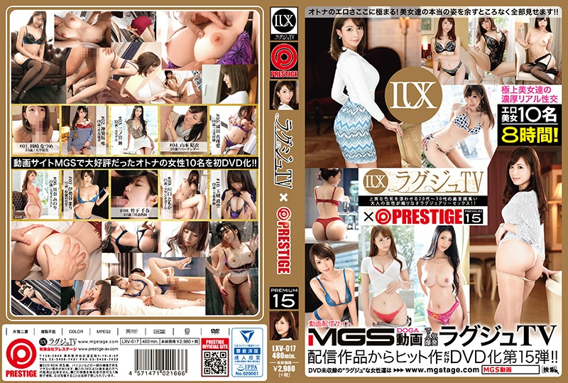 LXV-017 Luxurious TV × PRESTIGE PREMIUM 15 It Is Extremely Erotic Of Adults Here!I Will Show You All The Real Figures Of The Beautiful Girls! !