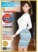 LXVS-024 ラグジュTV×PRESTIGE SELECTION 24(ブルーレイディスク+DVD) 岡崎なつめ