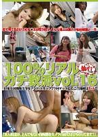 100%リアルガチ軟派 in 仙台 VOL.16