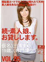Continuation - Amateur Young Lady Will Be Lent Vol.05 - Mai Miura