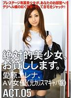 ACT.05 愛原エレナ、AV女優(元カリスマキャバ嬢) MAS-036画像