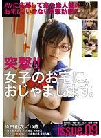 突撃!!女子のお宅に、おじゃまします。 issue.09