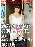 ACT.09 盛川あきこ、23歳。(着エロアイドル) MAS-046画像