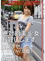 ACT.11 愛花沙也、21歳。(AV女優) MAS-054画像