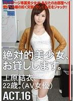 ACT.16 上原結衣、22歳。(AV女優) MAS-067画像