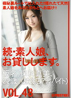 Image MAS-076 Daughter Amateur, Continued, And Then Lend You.VOL.48