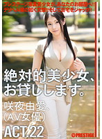 MAS-084 - Absolute Beautiful Girl, and then Lend You. Act. 22