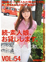 Continuation – Amateur Young Lady Will Be Lent VOL.54