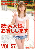 Watch Amateur Young Lady Will Be Lent VOL.57