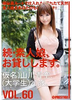 Continuation – Amateur Young Lady Will Be Lent VOL.60