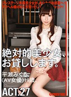 MAS-097 - Pretty Absolute, I Will Lend Act. 27