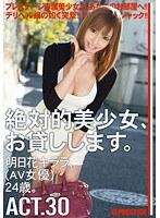 ACT.30 明日花キララ、(AV女優)24歳。 MAS-103画像