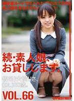 Amateur Zoku, I Will Lend. VOL.66