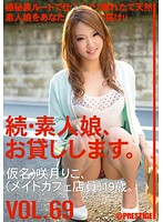 Zoku Amateur, I Will Lend You. VOL.69