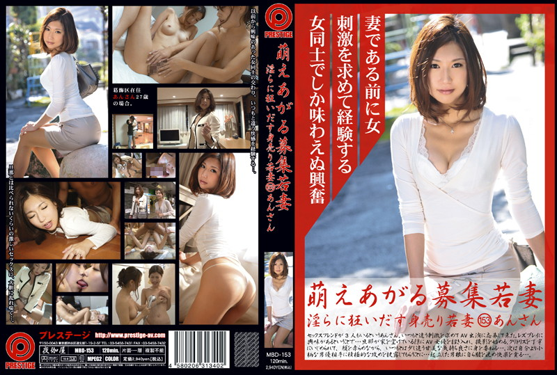 118mbd153pl MBD 153 An Mizuki   Infatuating Recruiting Young Wife   Improper Deviation Experience Self Offering Young Married Lady 153