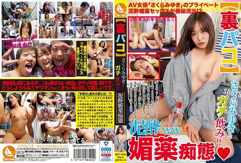MCT-049 Pounding Down Alcohol With Miyuki Sakura