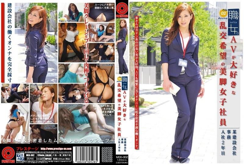 MEK-002 職女。 File02