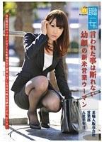 Watch Woman Job. File 21