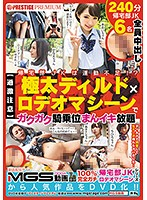 MGT-003 【Extreme Attention】 Home Return JK Lack Of Exercise! What?All-you-can-eyed Cowgirl Wicked At The Extremely Thick Dildo X Rodeo Machine