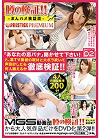 MHV-002 Verification Of The Rumor! !Man Saddle Verification Team × PRESTIGE PREMIUM 02