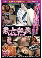 熟女秘戯 MITD-004画像