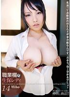 MIYA-014 Tsujii Miho - Ready Occupational Field 14 Life Insurance