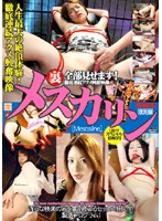 Image MXD-022 The Whole Show Back! Reprint Board Mesurikan