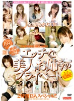 Image MXD-024 The Whole Show Back! PART2 Private Beauty Naughty Sister