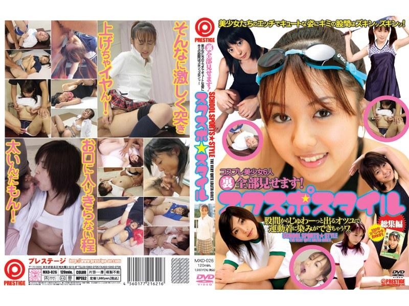 MXD-026 The Whole Show Back! ★ Sukusupo Six Omnibus Style Cosplay Girl