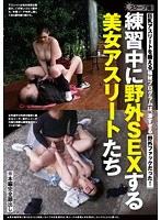 「練習中に野外SEXする美女アスリートたち」のパッケージ画像