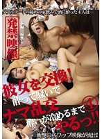 NMI-004 - The Clamoring Drunk Raw Orgy 4