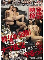 NMI-005 - Live Orgy 5 Clamoring Drunk