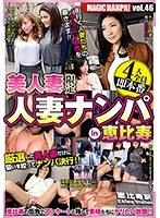 NMP-046 Magic Nampa!Vol.46 Beautiful Wife Limited Married Nampa In Ebisu