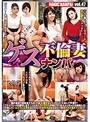 マジックナンパ!Vol.47 ゲス不倫妻ナンパ