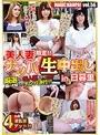 マジックナンパ!Vol.56 美人妻限定!!ナンパ生中出し in日暮里
