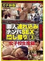 Watch 3 Take Trick Reality Amateur SEX Tsurekomi
