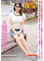 NOF-009 - Complete Amateur, Applicants Married Woman. Matsushita Chisato