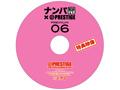 【数量限定】ナンパTV×PRESTIGE PREMIUM 06 特典DVD付き  No.1