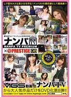 【数量限定】ナンパTV×PRESTIGE PREMIUM 08 特典DVD付き