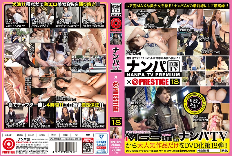 NPV-023 Pick Up TV x PRESTIGE PREMIUM 18 Big Haul!! Gobbling Up 8 Fresh Super Hot Beauties!!